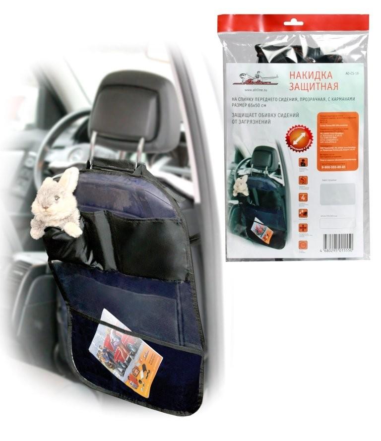 Накидка защитная на спинку переднего сидения AOCS19